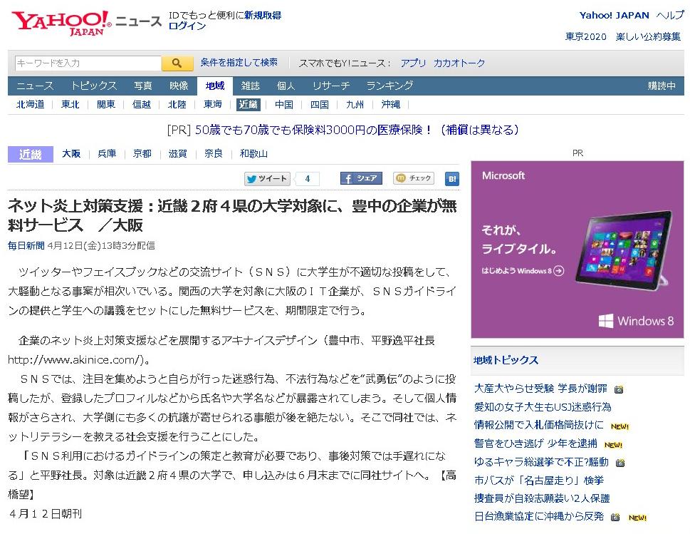 平野さん Yahooニュース