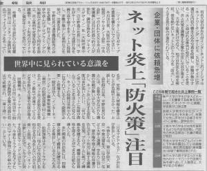 産経新聞 平野さん
